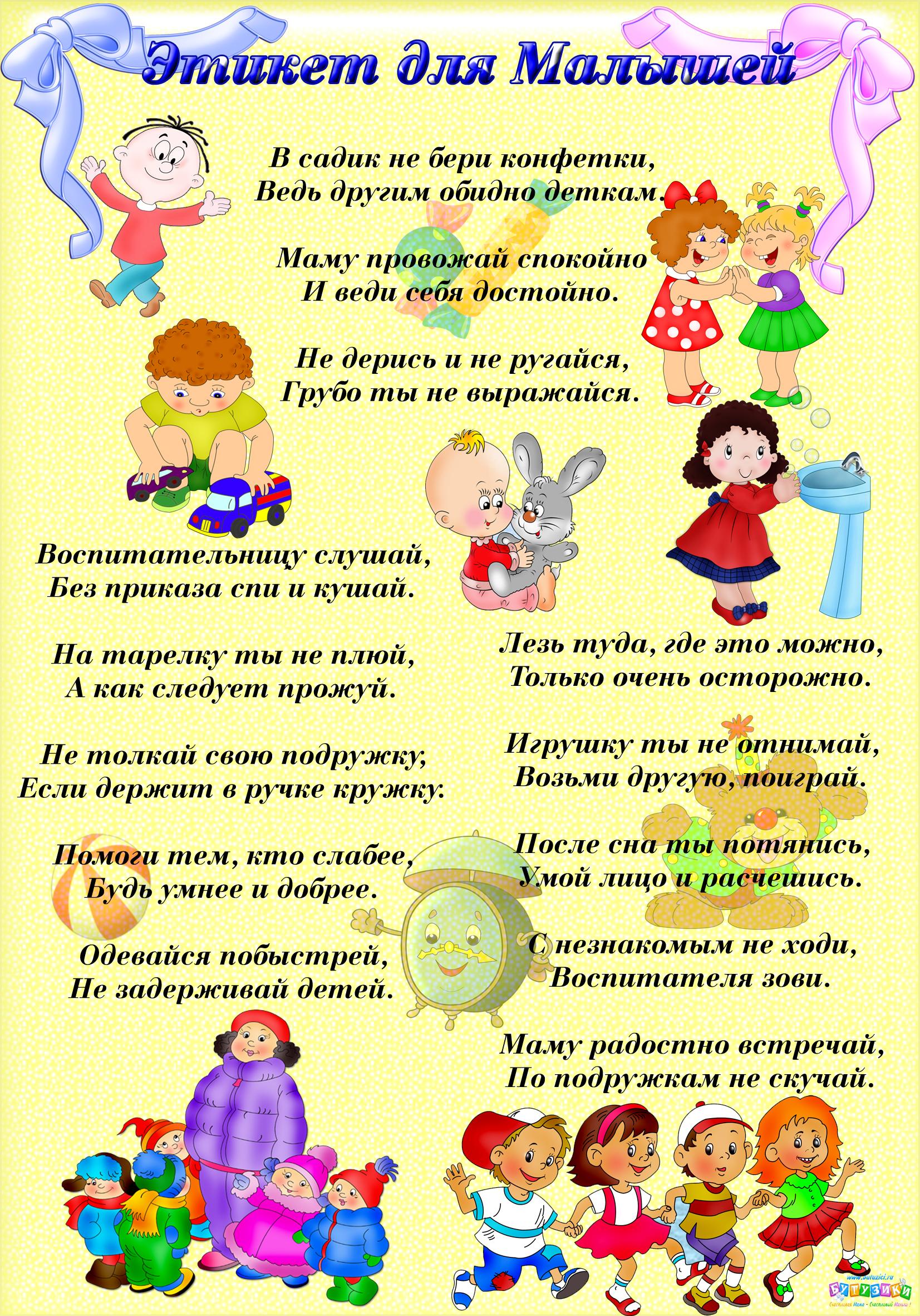 картинках скачать детские в стихи